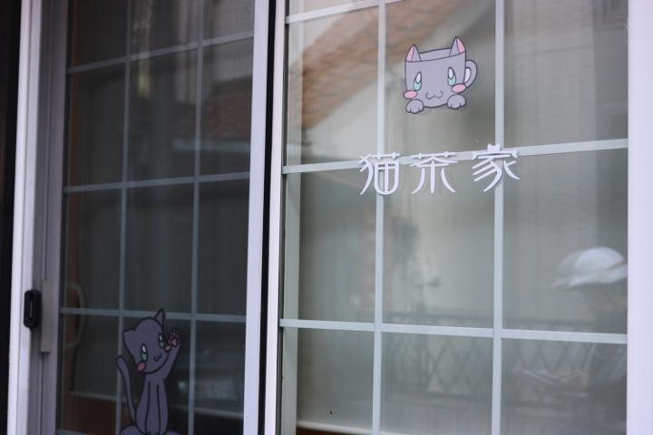 猫カフェ「猫茶屋」さんのエントランス