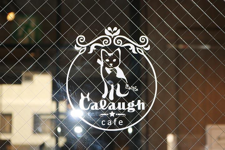 猫カフェきゃらふエントランス。入り口でコートなどをかけてから入ります。