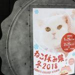 ねこ休み展 冬2018
