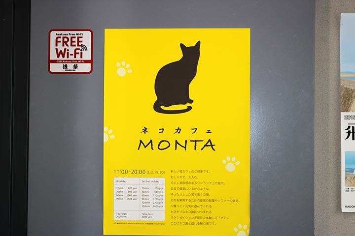 猫カフェMONTAのエントランスの説明