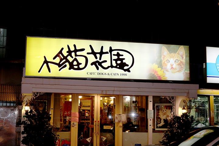 小貓花園の看板。よく見えると、「DOGS & CATS」とちゃんと書いてある
