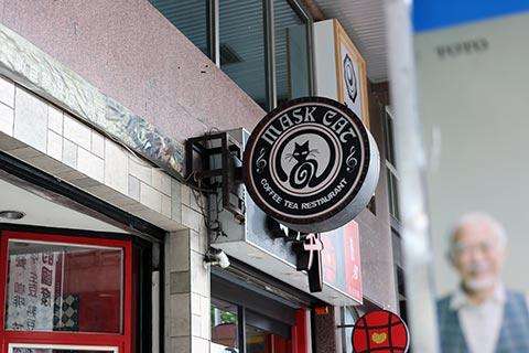 MRT中山駅から少し歩いたところにお店はあります