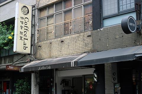 咖啡實驗室という名前は日本の方は少し身構えてしまうかもしれませんが、とってもいいカフェです