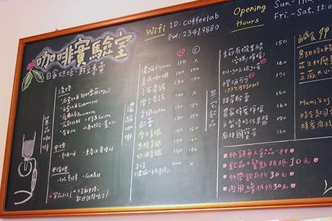 黒板に咖啡實驗室のメニューがたっくさん♪